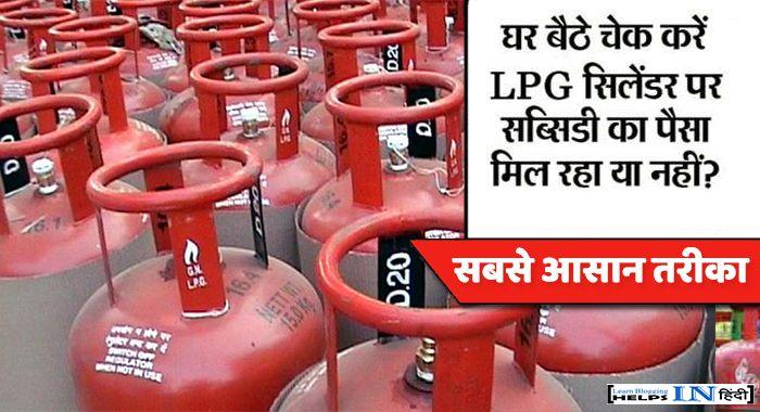 lpg subsidy status online check kaise kare