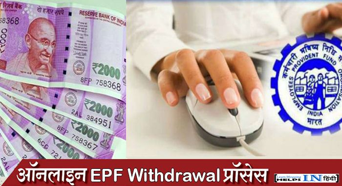 online pf withdrawal kaise kare