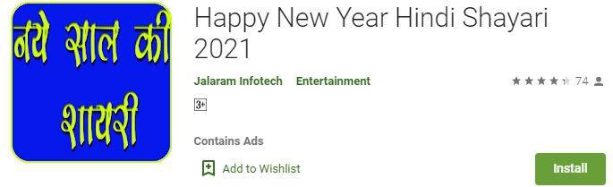 Happy New Year Hindi Shayari 2021