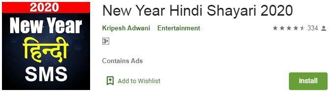 New Year Hindi Shayari 2021