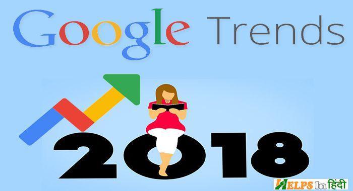 google trends india 2018