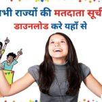 Matdata Suchi Download Hindi