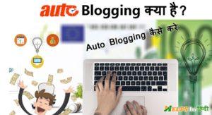 auto blogging kya hai aur kaise kare