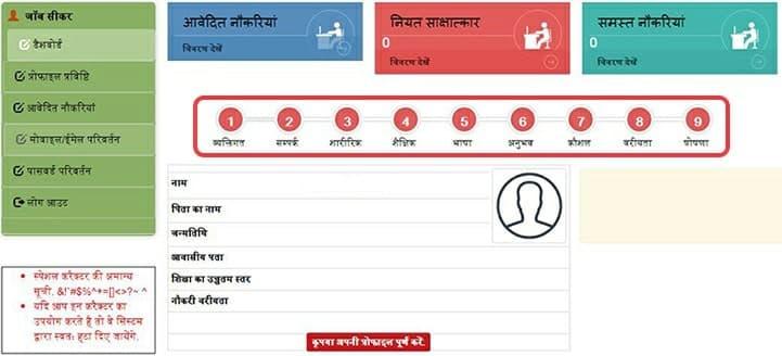 berojgari bhatta uttar Pradesh online form