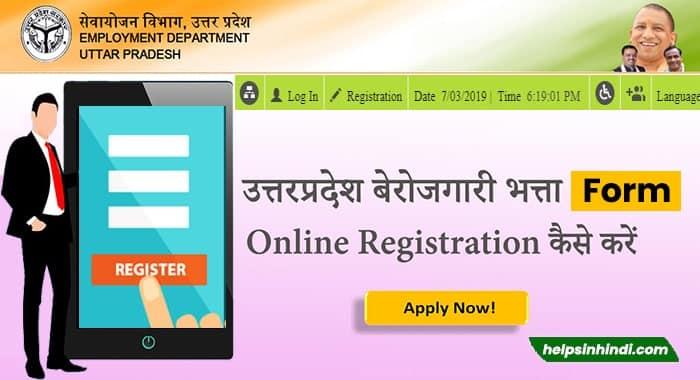 berojgari bhatta uttar Pradesh online registration