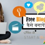 free-blog-website-kaise-banaye-hindi