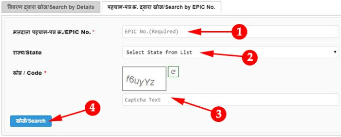 search-name-by-EPIC-No-voter-list