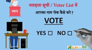 voter list me apna naam check kaise kare
