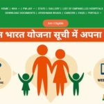 Ayushman bharat yojana list hindi