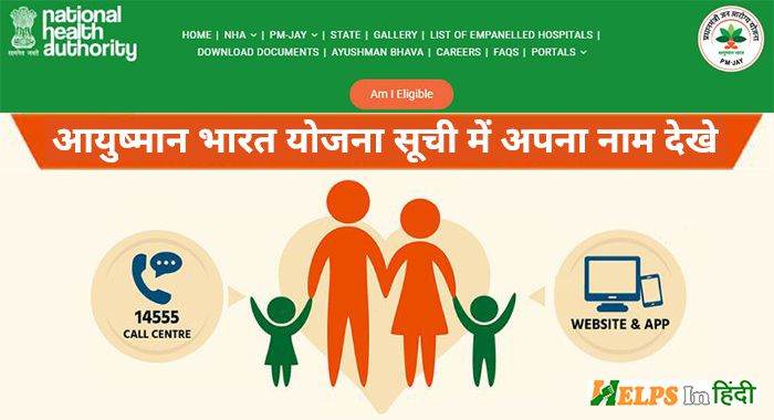 Ayushman bharat yojana list hindi