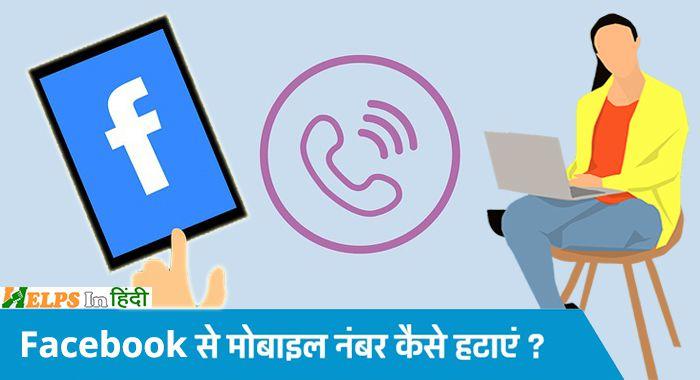 Facebook se mobile number kaise hataye