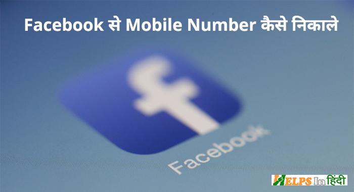 Facebook se mobile number kaise nikale