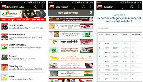 Ration Card List android app