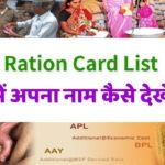 Ration card list dekhe