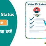 Voter ID Status Online hindi
