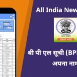 new bpl list online