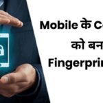 Fingerprint Lock Kaise Kare