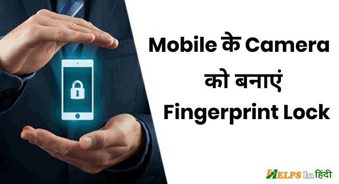 Fingerprint Lock Kaise Kare