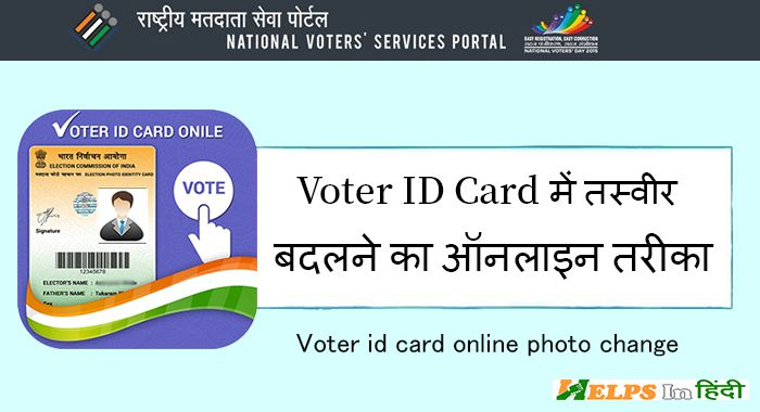 Voter ID Card Photo Change