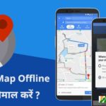Google Map Offline kaise use kare