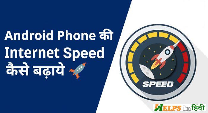 Mobile Ki Internet Speed Kaise Badhaye