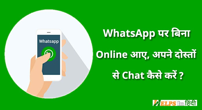 Whatsapp par online aaye bina chat kaise kare