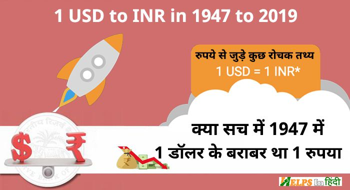 amazing facts about indian rupees hindi