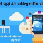 Amazing Facts about Internet Hindi