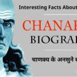 Interesting Facts About Chanakya hindi