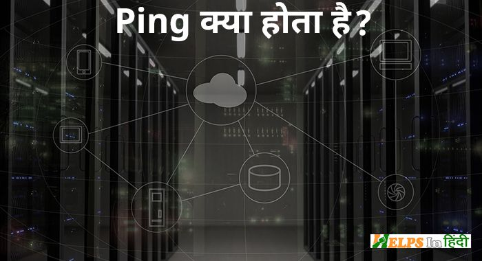 Ping meaning in hindi