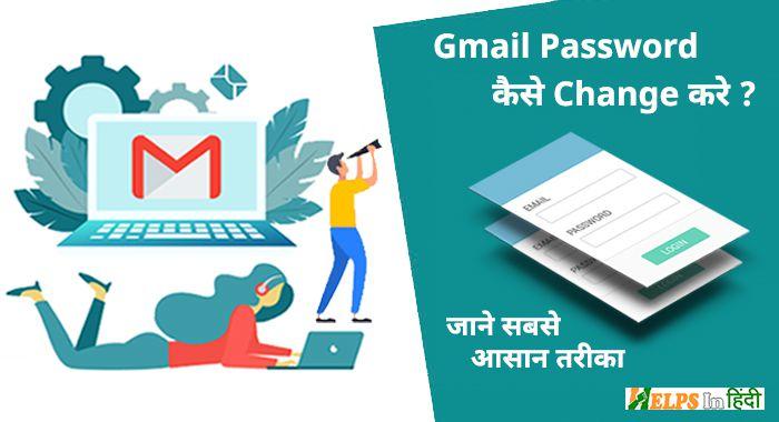 gmail password kaise change kare