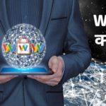 www-world-wide-web-kya-hai