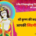 Life Changing Thoughts of Lord Krishna in hindi