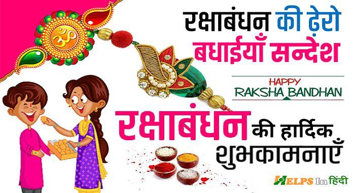 raksha bandhan shayari, रक्षा बंधन shayari हिंदी