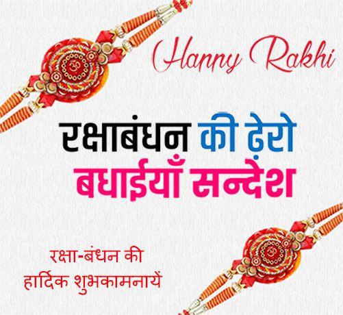 raksha bandhan wishes shayari hindi