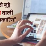 Amazing Facts about Computer in hindi