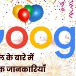 Amazing and interesting facts about google in hindi
