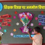 Happy Teachers Day Status hindi