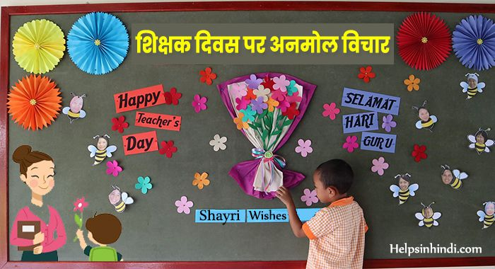 Happy Teachers Day Status hindi