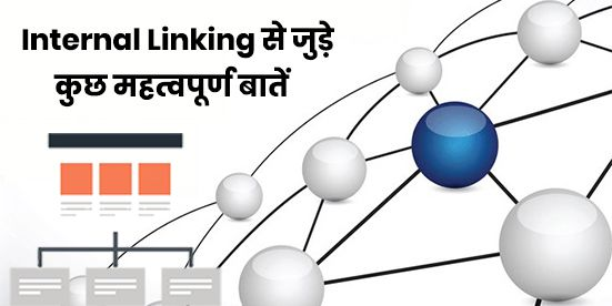 Improve Your SEO by Internal Linking
