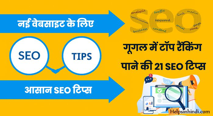 seo tips for new websites in hindi