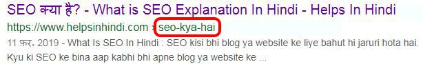 website-url-in-google-search
