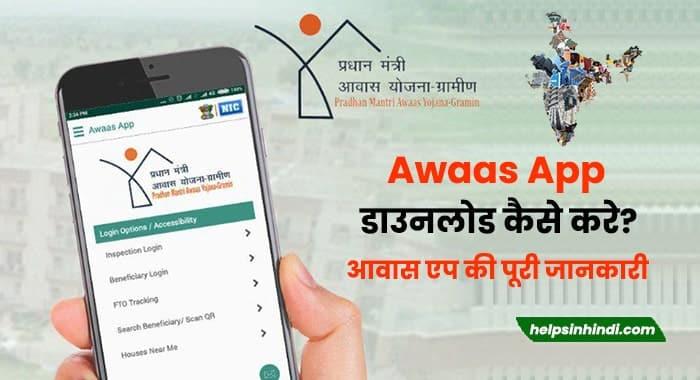 Awaas App Download Kaise Kare