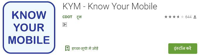 KYM - Know Your Mobile App