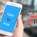 Smartphone orginal or fake details in hindi