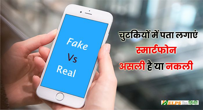 Smartphone orginal or fake details in hindi