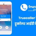 TrueCaller App Kya Hai hindi