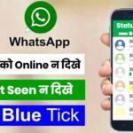 Whatsapp Me Online Na Dikhe