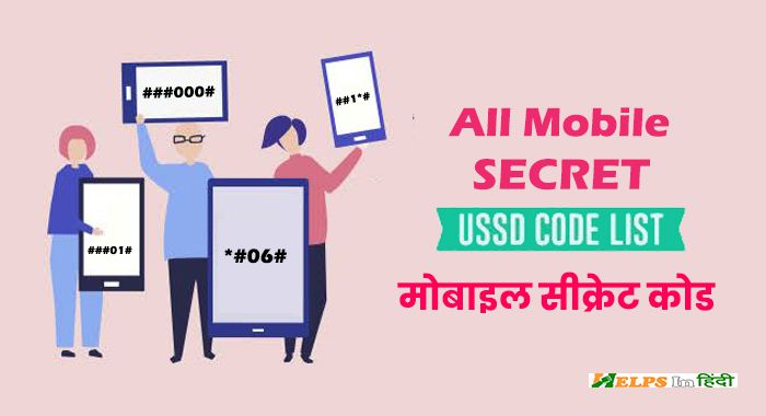 all mobile secret code list hindi