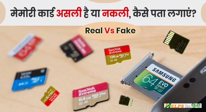 check memory card orginal or fake in hindi